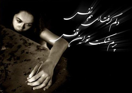عکس نوشته های عاشقانه دلم گرفته