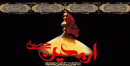 نوحه سرایی مخصوص اربعین حسینی