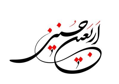 فضایل و ثواب خواندن زیارت اربعین + متن عربی و ترجمه فارسی