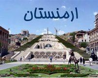 توصیه های مهم و ضروری قبل از سفر به کشور ارمنستان