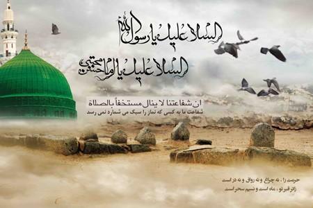 کارت پستال های رحلت پیامبر و شهادت امام حسن و امام رضا (ع)