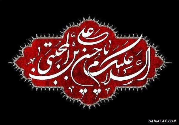 شعر شهادت امام حسن مجتبی (ع)