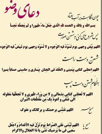 دعای وضو با متن عربی به همراه ترجمه فارسی