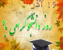 عکس های کارت پستالی تبریک روز دانشجو