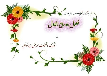 کارت پستال های زیبا و متن تبریک حلول ماه ربیع الاول