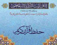 حفظ قرآن با ساده ترین روش و در کوتاهترین زمان