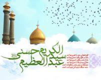 اس ام اس تبریک میلاد حضرت شاه عبدالعظیم (ع)