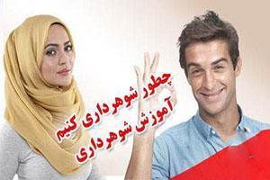 7نکته زناشویی که هر زنی باید در مورد مردان بداند