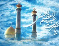 شعرهای زیبا در وصف میلاد حضرت عبدالعظیم حسنی (ع)