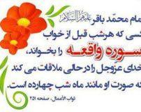 متن عربی سوره واقعه به همراه ترجمه فارسی