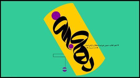 دهه فجر،کارت پستال های جدید ویژه تبریک دهه فجر