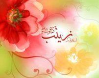 3 قطعه شعر زیبا به مناسبت ولادت حضرت زینب (س)