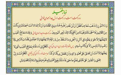 کیفیت نماز غفیله | طریقه خواندن نماز غفیله