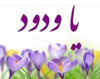 دعای عزیز شدن نزد معشوق | دعای عزیز شدن نزد مردم