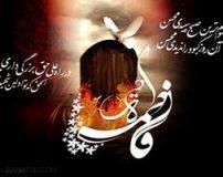 اس ام اس ویژه تسلیت حضرت فاطمه زهرا (ع)