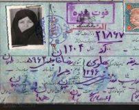 نامه جالب صدیقه پهلوی به امام خمینی ره + تصاویر