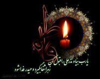 عکس نوشته های غمگین روز شهادت حضرت فاطمه زهرا (س)