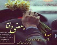 متن های زیبای عاشقانه و غمگین روز جمعه