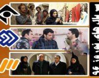 جدول پخش سریال های عید 96