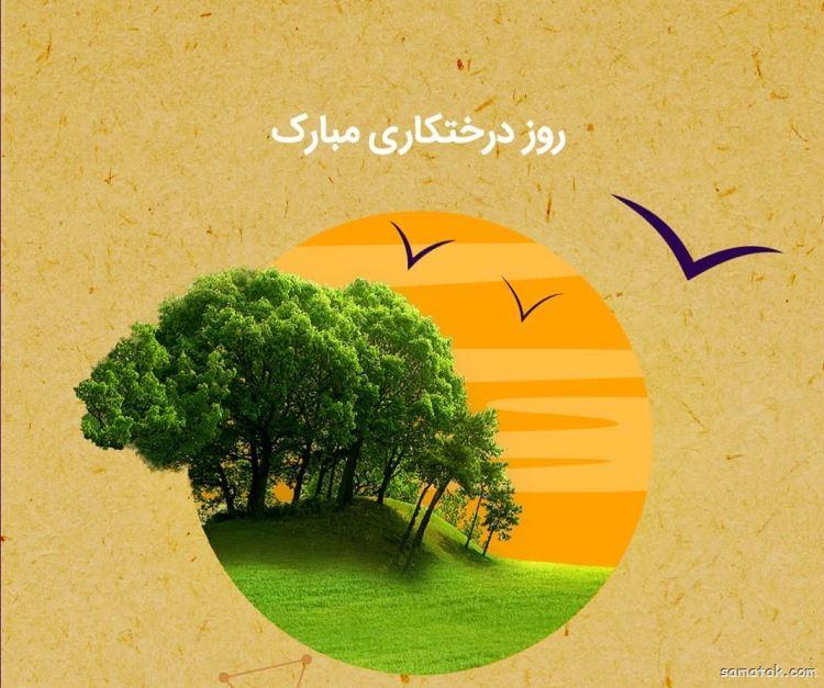 عکس نوشته روز درختکاری   عکس پروفایل روز درختکاری