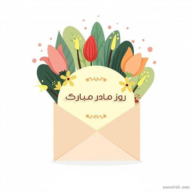 پیام تبریک روز مادر برای همه مادران عزیز ایرانی