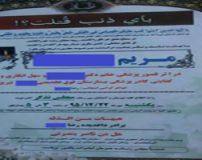 اعلامیه فوت جالب و دیدنی یک خانم در تبریز