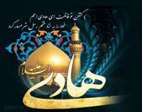 اعمال 3 رجب روز وفات امام هادی (ع)