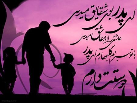 سری جدید عکس نوشته های تبریک روز مرد و روز پدر