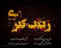 کارت پستال های جدید ویژه وفات حضرت زینب کبری