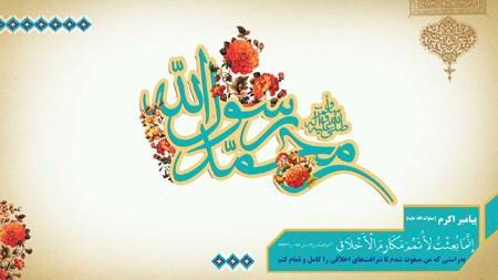 کارت پستال ویژه تبریک مبعث حضرت محمد (ص)