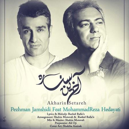 بیوگرافی پژمان جمشیدی و عکس های تمام اعضای خانواده اش