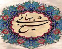 زیباترین شعرهای شیخ بهایی