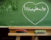 کارت پستال های زیبای روز معلم (12 اردیبهشت)