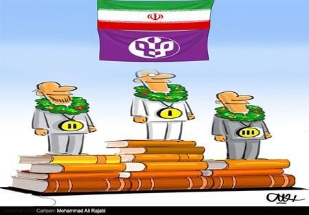 کاریکاتورهای جالب و سیاسی در مورد انتخابات