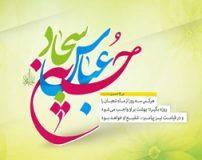 عکس نوشته های جدید ویژه ولادت امام حسین (ع)