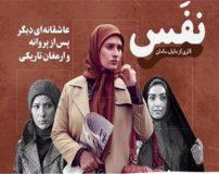 ساناز سعیدی بازیگر سریال نفس   بیوگرافی ساناز سعیدی