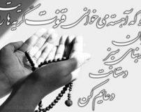 اس ام اس التماس دعا در ماه رمضان