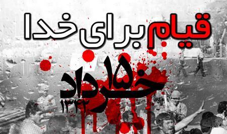 پوسترهای قیام 15 خرداد گرامی باد