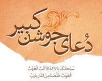 متن عربی دعای جوشن کبیر با ترجمه فارسی