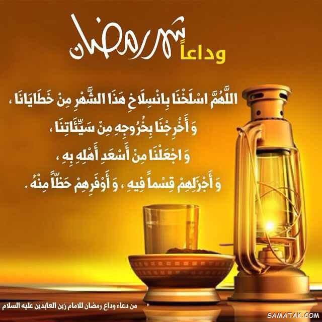 متن ادبی وداع با ماه رمضان