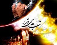 پیامک التماس دعا در شب قدر