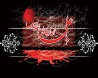 دل نوشته در مورد شهادت حضرت علی (ع)