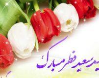 پیام تبریک عید فطر رسمی