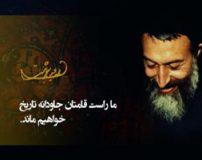 عکس شهادت شهید بهشتی