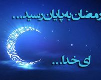 عکس نوشته های خداحافظي با ماه رمضان