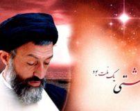 اس ام اس شهادت شهید بهشتی