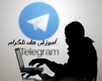 روش های هک تلگرام دیگران بدون کد تایید