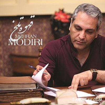 """بیوگرافی """"مهران مدیری"""" mehran modiri"""