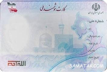آخرین مهلت تعویض کارت ملی