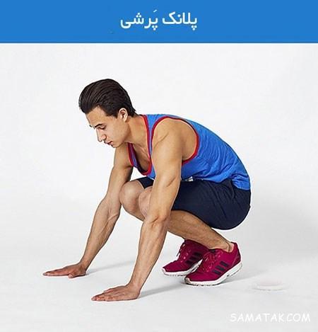 ورزش های خانگی برای تناسب اندام مردان